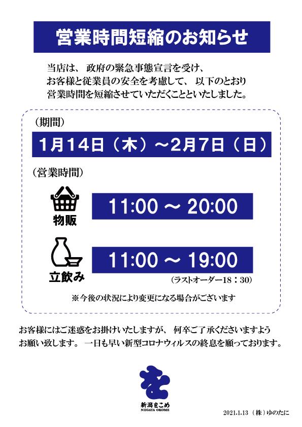 営業時間短縮のお知らせ(2021/1/13) – 新潟をこめ